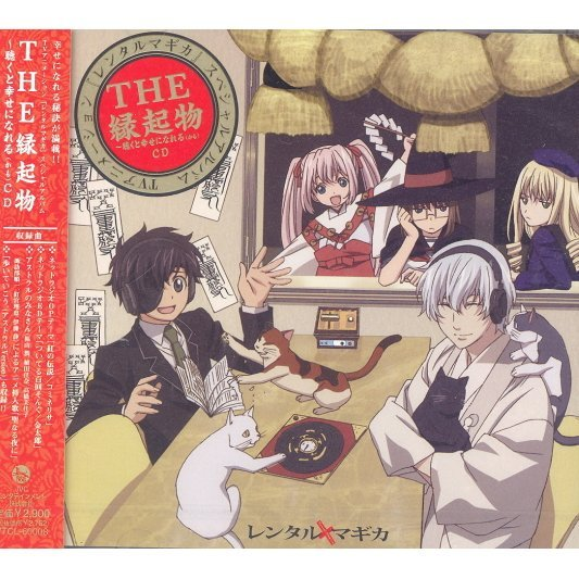 Rental Magica The Engimono - Special Album The Engimono Kikuto Shiawase Ni Nareru (Kamo) CD