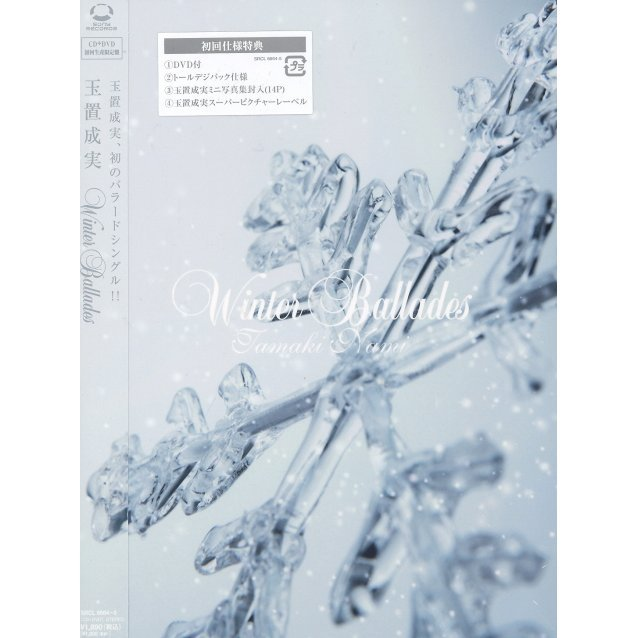 Winter Ballades [CD+DVD Limited Edition]