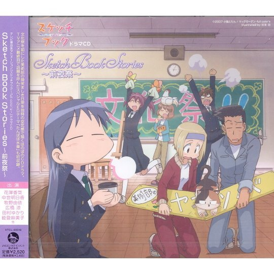 TV Tokyo Kei Animation Sketch Book - Full Color's Drama CD Sketch Book Stories