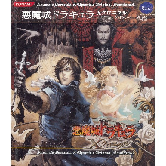 Castlevania: The Dracula X Chronicles / Akumajou Dracula X Chronicle Original Soundtrack