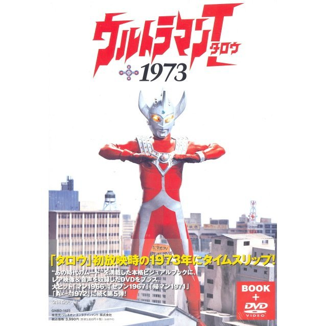 Ultraman Taro 1973 [DVD+Photo Book]