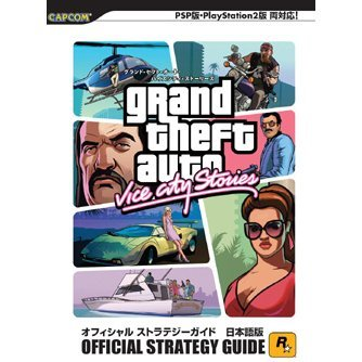 Grand Theft Auto: Vice City Stories Official Strategy Guide