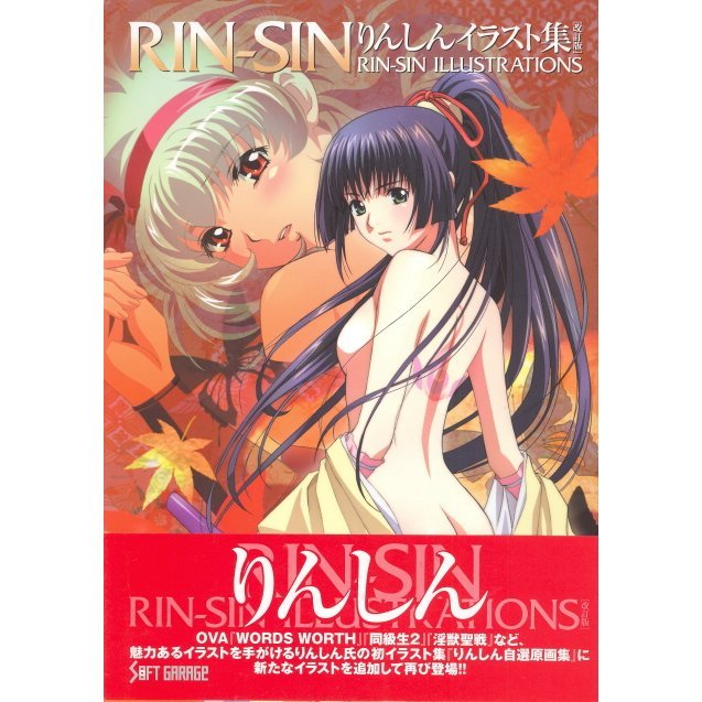 Rin-Sin Illustrations