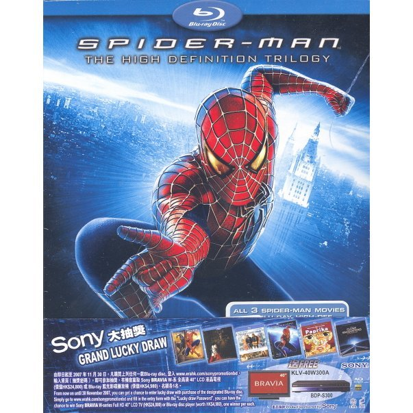 Spider Man [The High Definition Trilogy]