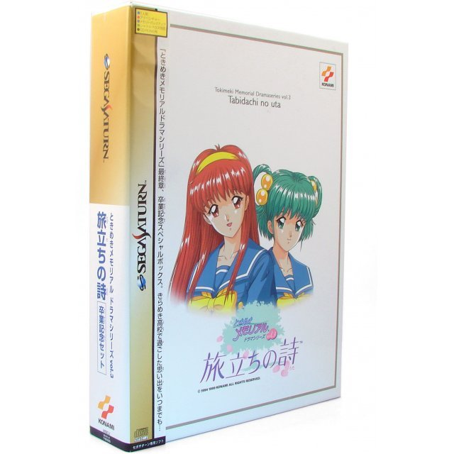 Tokimeki Memorial Drama Series Vol. 3: Tabidachi no Uta [Limited Edition]