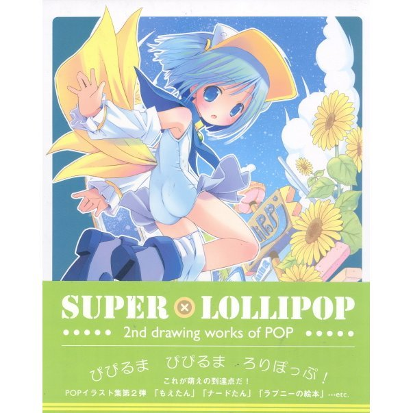 Super Lollipop -2nd Drawing Works of POP