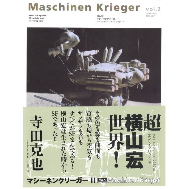 Maschinen Krieger vol.2 Chronicle and Encyclopedia
