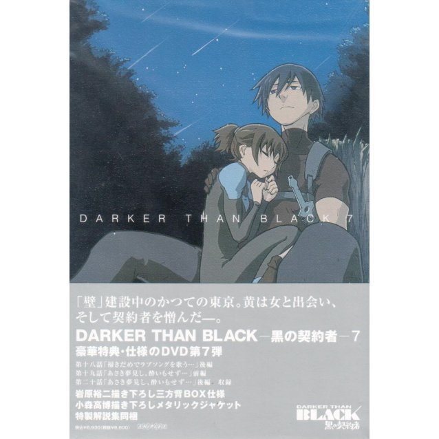 Darker Than Black - Kuro No Keiyakusha - 7