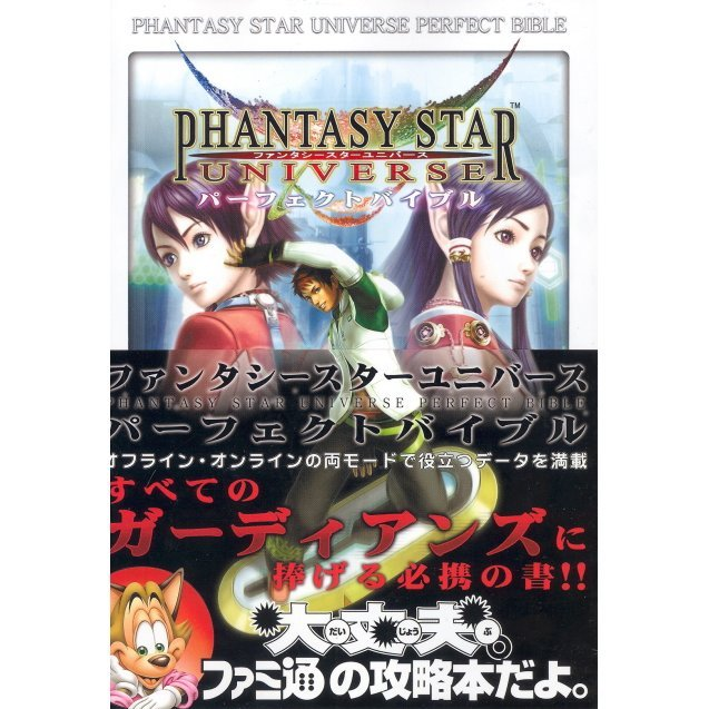 Phantasy Star Universe Perfect Bible