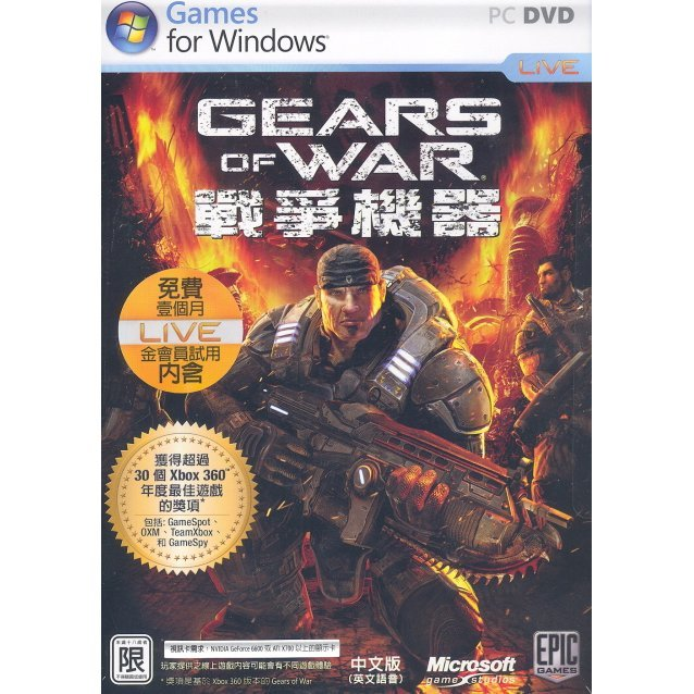 Gears of War (Chinese language Version) (DVD-ROM)