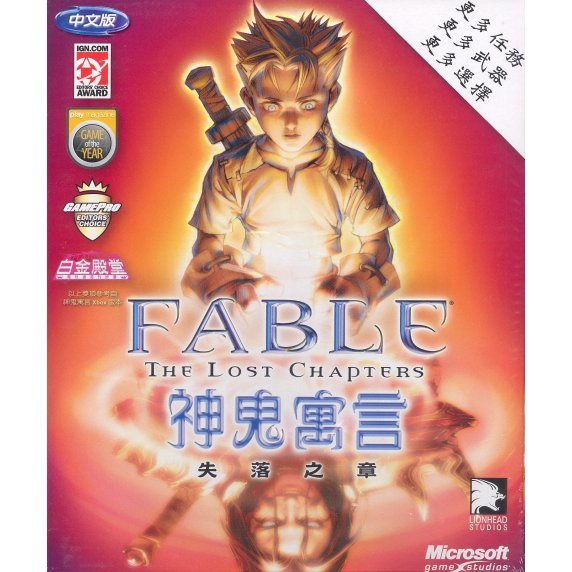 Fable: The Lost Chapter (Chinese language Version)