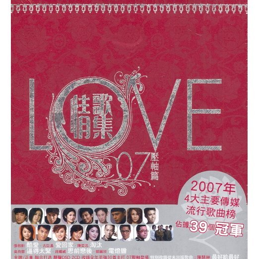 2007 Love Songs Collection 2