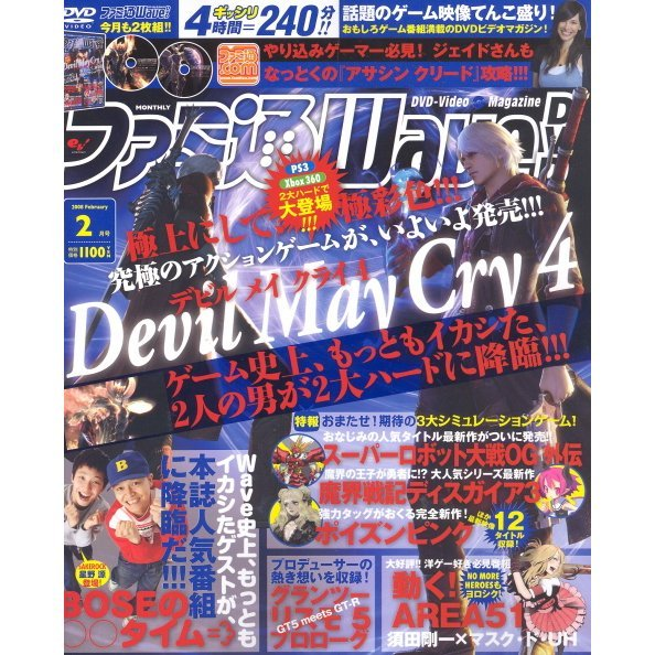Famitsu Wave DVD [February 2008]