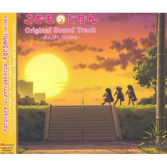 Kodomo No Jikan Original Soundtrack