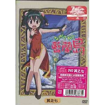 Nagasarete Airanto Vol.7 [Limited Edition]