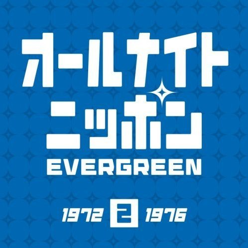 All Night Nippon Evergreen 2 1972-1976