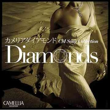 Kameria Diamond CM Song Collection