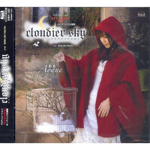 Ayakashi Intro Theme: Cloudier Sky [CD+DVD Limited Edition]