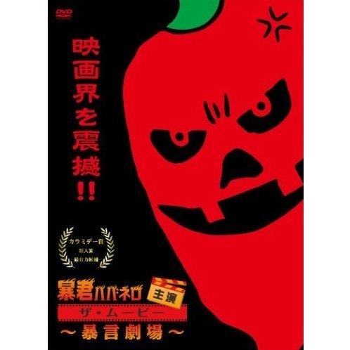 Bokun Habanero Shuen The Movie Boken Gekijo