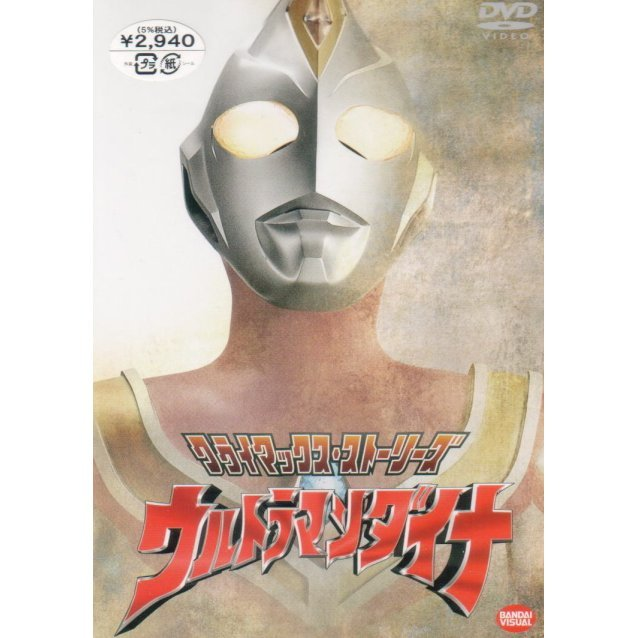 Climax Stories Ultraman Dina