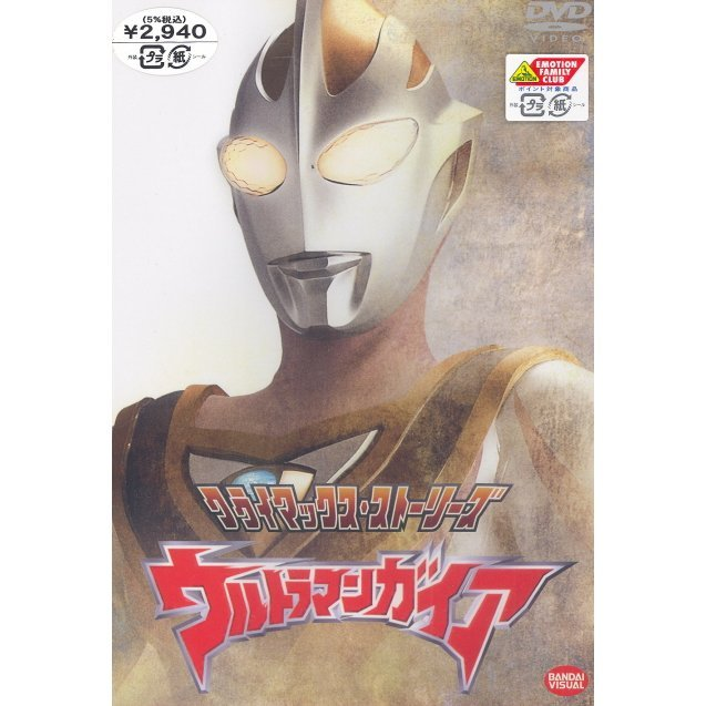Climax Stories Ultraman Gaia