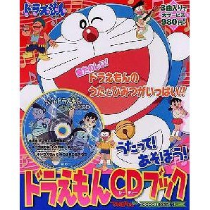 Doraemon CD Book Doraemon To Utatte Asobo !! [12cm CD + Picture Book]