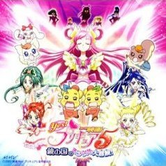 Eiga Yes! Pre Cure 5 Kagami No Kuni No Miracle Dai Boken! Original Soundtrack