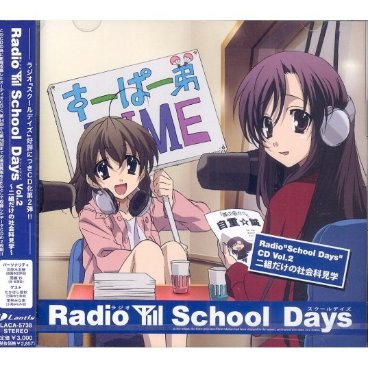 Radio School Days CD Vol.2 [CD+CD-R]