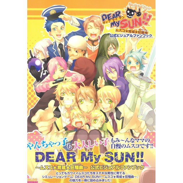 Dear My Sun Official Visual Fan Book (B's Log Collection)