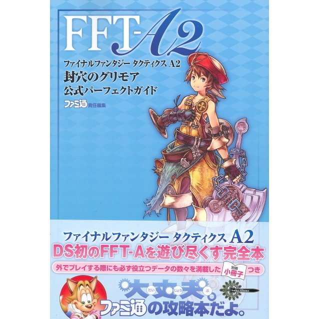 Final Fantasy Tactics A2: Fuuketsu no Grimoire Official Perfect Guide