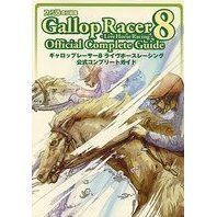 Gallop Racer 8: Live Horse Racing Official Complete Guide