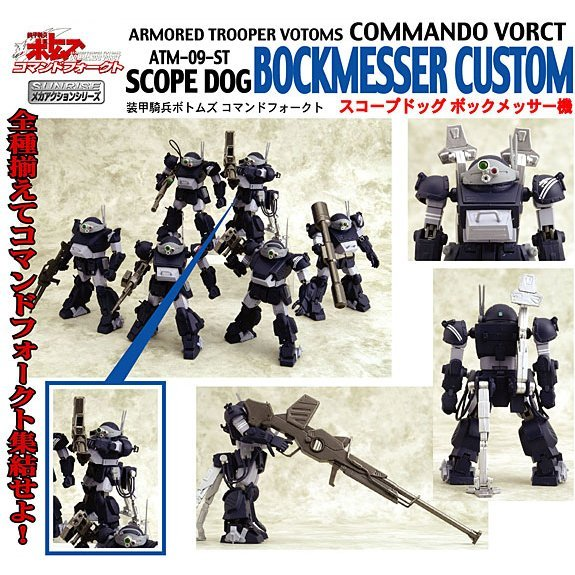Sunrise Mechanical Action Series Votoms Commando Vorct Non Scale Pre-Painted PVC Figure: Scope Dog Bockmesser Custom