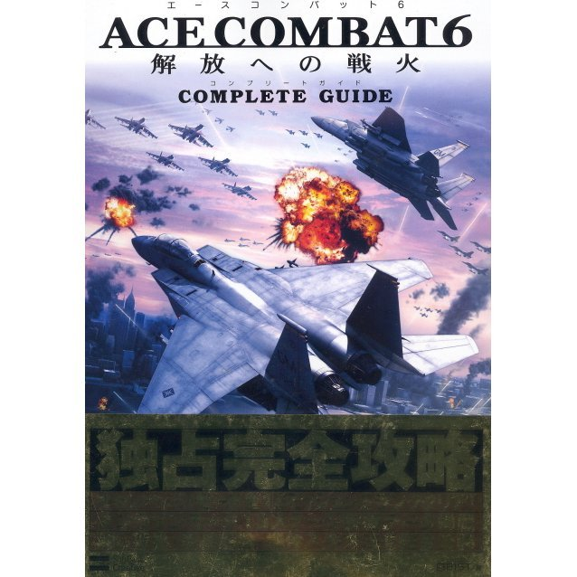 Ace Combat 6: Fires of Liberation Perfect Guide