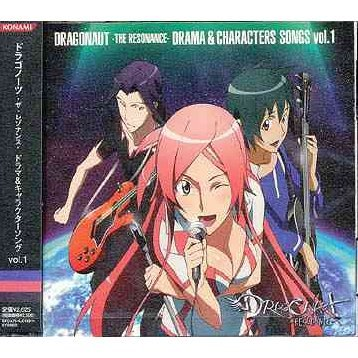 Dragonaut Drama & Character Songs Vol.1
