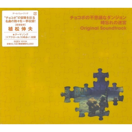 Chocobo's Dungeon: Toki Wasure No Meikyuu Original Soundtrack