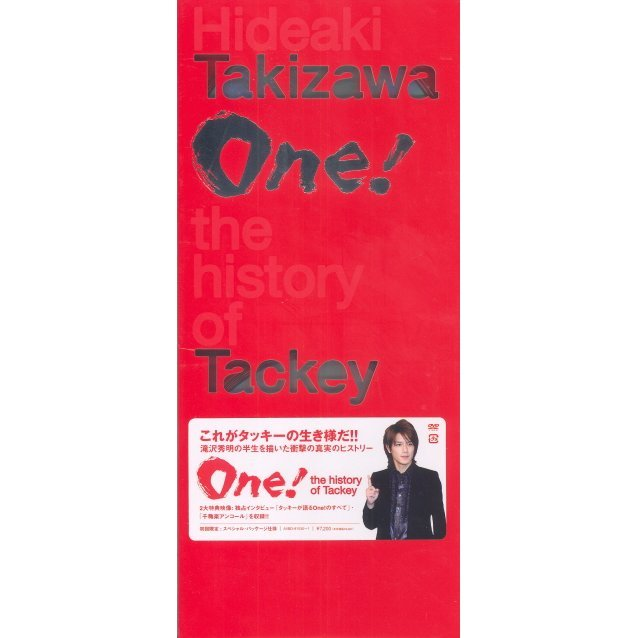 One! -The History Of Tackey- [Limited Edition]