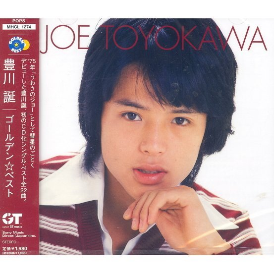 Golden Best Joe Toyokawa