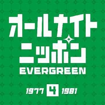 All Night Nippon Ever Green 4 1977 - 1988