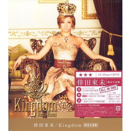 Kingdom [CD+2DVD Limited Edition]