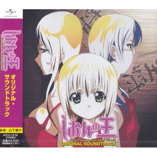 Anime Shion No O Original Soundtrack
