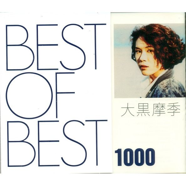 Best Of Best 1000 Maki Ohguro