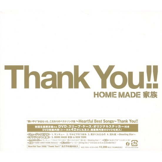 Heartful Best Songs Thank You!! [CD+DVD Limited Edition]