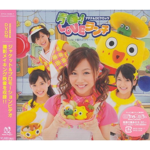 Seishun! Love Lunch [CD+DVD Limited Edition]