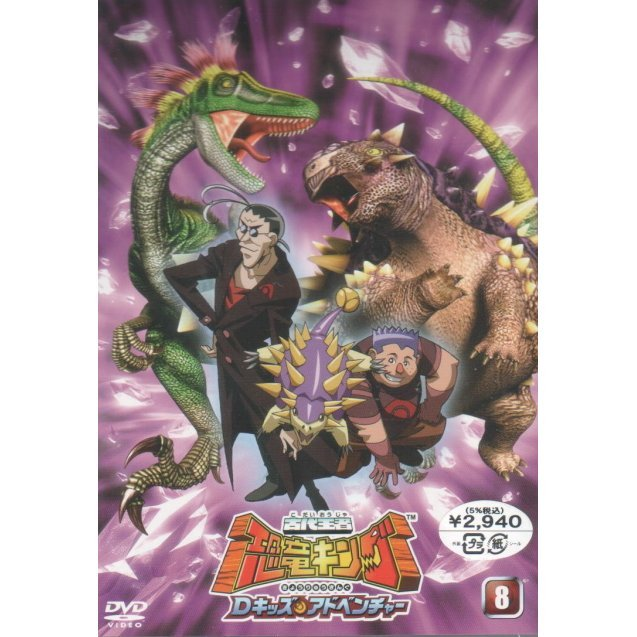 Kodai Oja Kyoryu King D Kids Adventure Vol.8