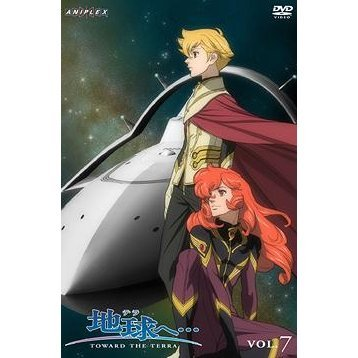 Toward The Terra Vol.7 [Limited Edition]