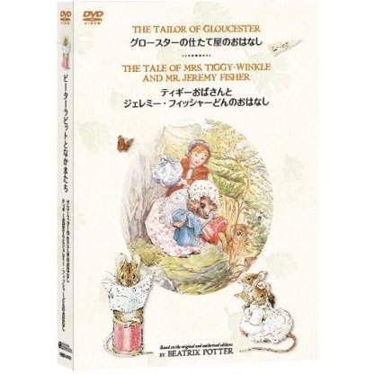 The World Of Peter Rabbit And Friends - The Tailor of Gloucester / The Tale Of Mrs. Tiggy-Winkle And Mr. Jeremy Fisher