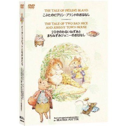 The World Of Peter Rabbit And Friends - The Tale Of Pigling Bland / The Tale Of The Flopsy Bunny