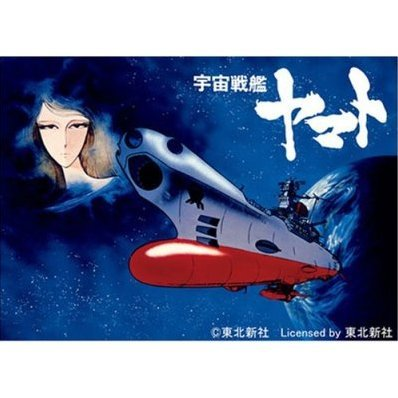 Space battleship Yamato TV DVD Box [Limited Edition]