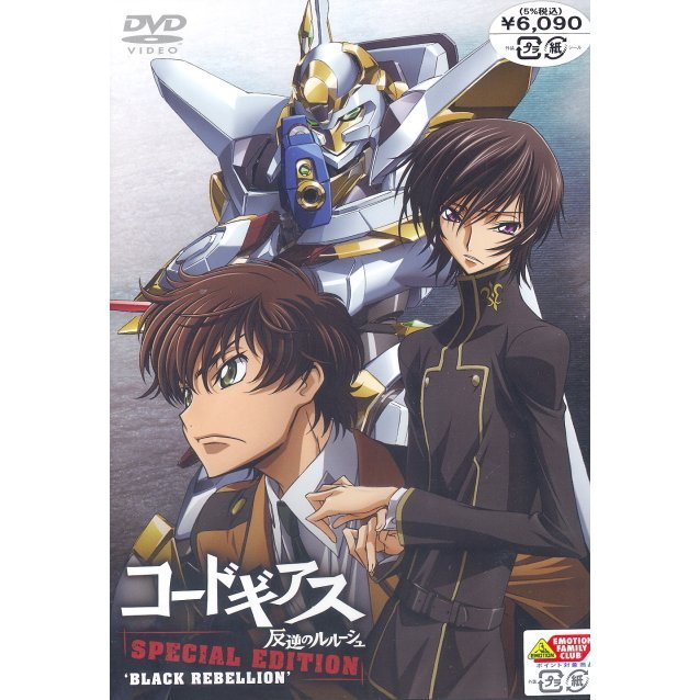 Code Geass - Lelouch Of The Rebellion Special Edition Black Rebellion