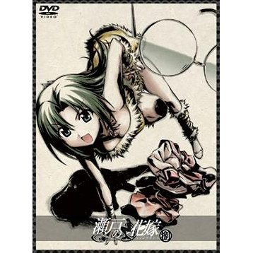 Seto No Hanayome Vol.8 [DVD+CD Limited Edition]